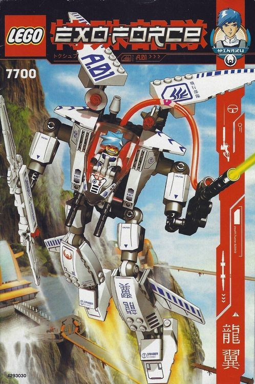 LEGO 7700 Exo-Force - Stealth Hunter 1