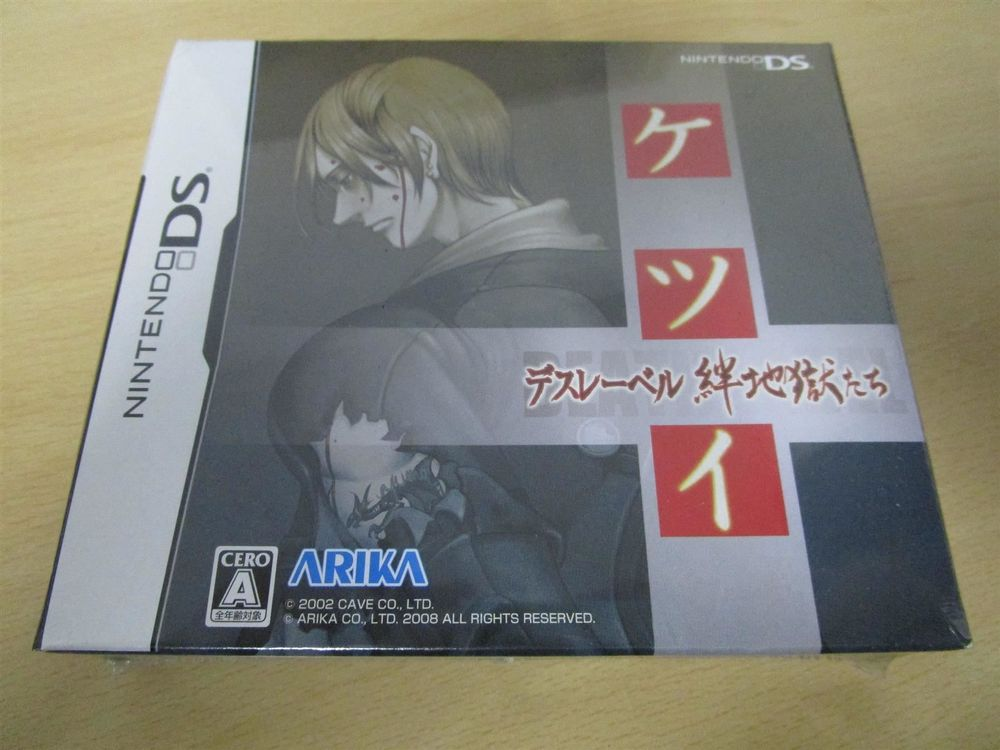 Ketsui Death Label Limited Edition NDS