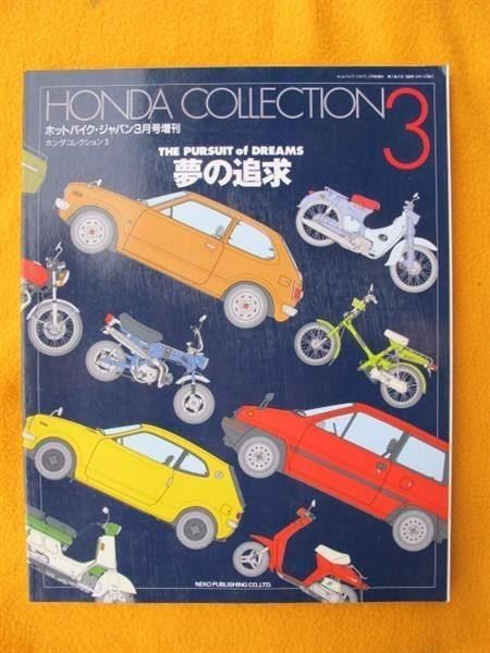 Honda Collection 3